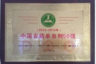 中国农药杀虫剂50强