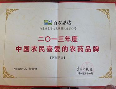 2013年度中国农民喜爱的农药品牌