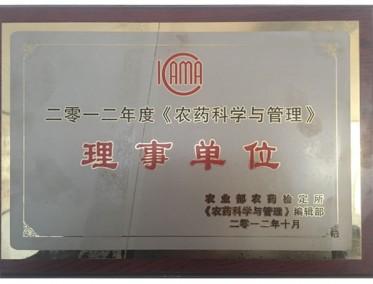 2012年度《农药科学与管理》理事单位