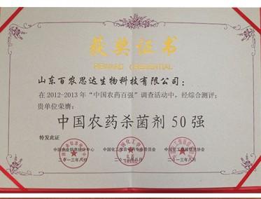 中国农药******剂50强