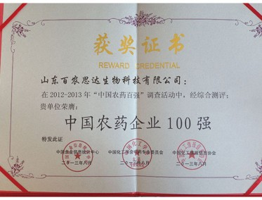 中国农药企业100强